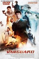 Vanguard - Movie Poster (xs thumbnail)