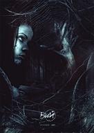 Viy 3D - Russian Movie Poster (xs thumbnail)