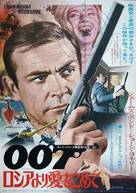 From Russia with Love - Japanese Movie Poster (xs thumbnail)