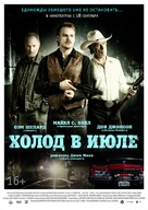 Cold in July - Russian Movie Poster (xs thumbnail)