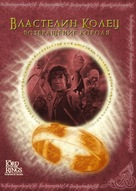 The Lord of the Rings: The Return of the King - Russian Movie Cover (xs thumbnail)