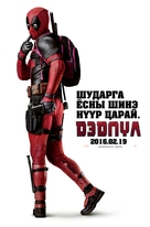 Deadpool - Mongolian Movie Poster (xs thumbnail)