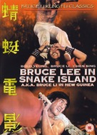 She nu yu chao - British DVD movie cover (xs thumbnail)