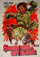 E ke - Turkish Movie Poster (xs thumbnail)