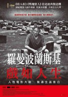 Roman Polanski: A Film Memoir - Taiwanese Movie Poster (xs thumbnail)