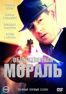 """Public Morals"" - Russian Movie Cover (xs thumbnail)"