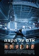 Man on a Ledge - Israeli Movie Poster (xs thumbnail)