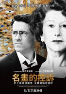 Woman in Gold - Chinese Movie Poster (xs thumbnail)