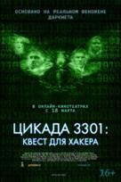 Dark Web: Cicada 3301 - Russian Movie Poster (xs thumbnail)