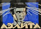 Aelita - Russian Movie Poster (xs thumbnail)