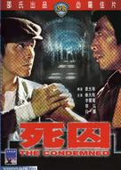 Si qiu - Hong Kong Movie Cover (xs thumbnail)