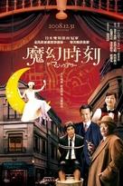 Za majikku awâ - Taiwanese Movie Poster (xs thumbnail)