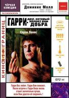 Harry, un ami qui vous veut du bien - Russian DVD cover (xs thumbnail)