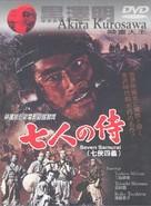 Shichinin no samurai - Hong Kong DVD movie cover (xs thumbnail)