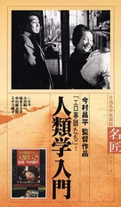 Jinruigaku nyumon: Erogotshi yori - Japanese Movie Cover (xs thumbnail)