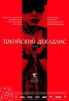 Topâzu - Russian Movie Poster (xs thumbnail)