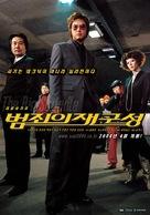 The Big Swindle - South Korean poster (xs thumbnail)