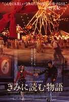 The Notebook - Japanese Movie Poster (xs thumbnail)