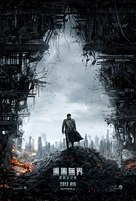 Star Trek Into Darkness - Taiwanese Movie Poster (xs thumbnail)