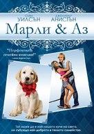 Marley & Me - Bulgarian DVD cover (xs thumbnail)