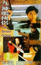 Saviour Of The Soul - VHS cover (xs thumbnail)