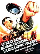Du bi quan wang da po xue di zi - French Movie Poster (xs thumbnail)