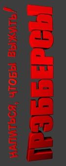 Grabbers - Russian Logo (xs thumbnail)