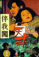 Ban wo chuang tian ya - Hong Kong Movie Cover (xs thumbnail)