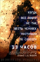 13 Hours: The Secret Soldiers of Benghazi - Russian Movie Poster (xs thumbnail)