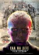 Idi i smotri - Greek Movie Poster (xs thumbnail)