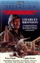Raid on Entebbe - Swedish VHS movie cover (xs thumbnail)
