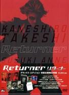 Returner - Japanese DVD cover (xs thumbnail)