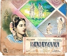 Sampoorna Ramayana - Indian Movie Poster (xs thumbnail)
