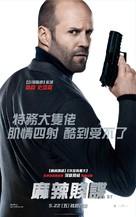 Spy - Taiwanese Movie Poster (xs thumbnail)