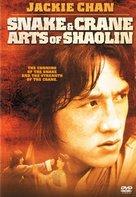 She hao ba bu - DVD cover (xs thumbnail)