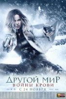 Underworld Blood Wars - Russian Movie Poster (xs thumbnail)