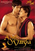 Agni Varsha - Indian Movie Poster (xs thumbnail)