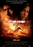 Ghost Rider - Chinese Movie Poster (xs thumbnail)