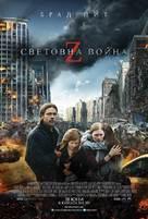 World War Z - Bulgarian Movie Poster (xs thumbnail)