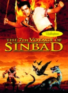 The 7th Voyage of Sinbad - Movie Cover (xs thumbnail)
