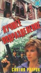 Ba wong fa - Russian Movie Cover (xs thumbnail)