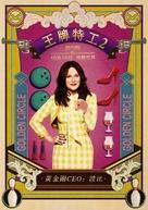 Kingsman: The Golden Circle - Chinese Movie Poster (xs thumbnail)