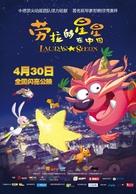 Lauras Stern und der geheimnisvolle Drache Nian - Chinese Movie Poster (xs thumbnail)