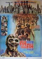 Zombi 2 - Thai Movie Poster (xs thumbnail)