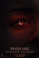 Dark Phoenix - Russian Movie Poster (xs thumbnail)