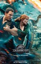 Jurassic World: Fallen Kingdom - Bulgarian Movie Poster (xs thumbnail)