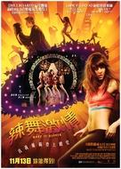 Make It Happen - Hong Kong Movie Poster (xs thumbnail)