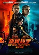 Blade Runner 2049 - Hong Kong Movie Poster (xs thumbnail)