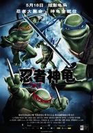 TMNT - Chinese Movie Poster (xs thumbnail)