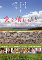 Ai wo tsumu hito - Japanese Movie Poster (xs thumbnail)